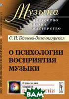 Беляева-Экземплярская С.Н. О психологии восприятия музыки