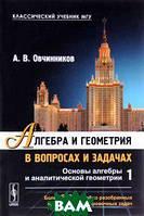 А. В. Овчинников Алгебра и геометрия в вопросах и задачах. Книга 1. Основы алгебры и аналитической геометрии