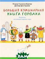 Ротраут Сузанна Бернер, Дагмар фон Крамм Большая кулинарная книга городка. Рецепты на каждое время года