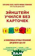 Кэти Хирш-Пасек, Роберта Михник Голинкофф при участии Дианы Айер Эйнштейн учился без карточек. 40 эффективных игровых упражнений для детей от 0 до 6