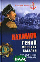 Ю. Н. Лубченков, В. В. Артемов Нахимов. Гений морских баталий