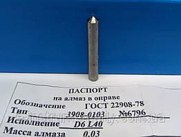 Алмаз в оправе (3908-0103) Ø6мм L=40мм(0,02-0,04карат)