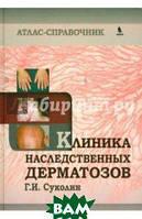 Суколин Геннадий Иванович Клиника наследственных дерматозов. Атлас-справочник