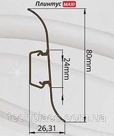 Плинтус Line Plast MAXI 80 мм с кабель-каналом