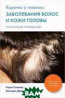 Родни Синклер, Виктория Джоллиф Коротко о главном. Заболевание волос и кожи головы. Практическое руководство