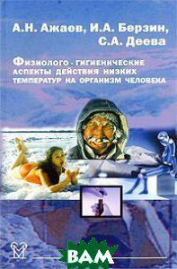 А. Н. Ажаев, И. А. Берзин, С. А. Деева Физиолого-гигиенические аспекты действия низких температур на организм человека