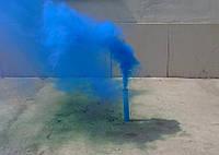 Цветной дым, синий