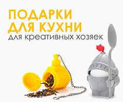 Подарки и аксессуары для кухни