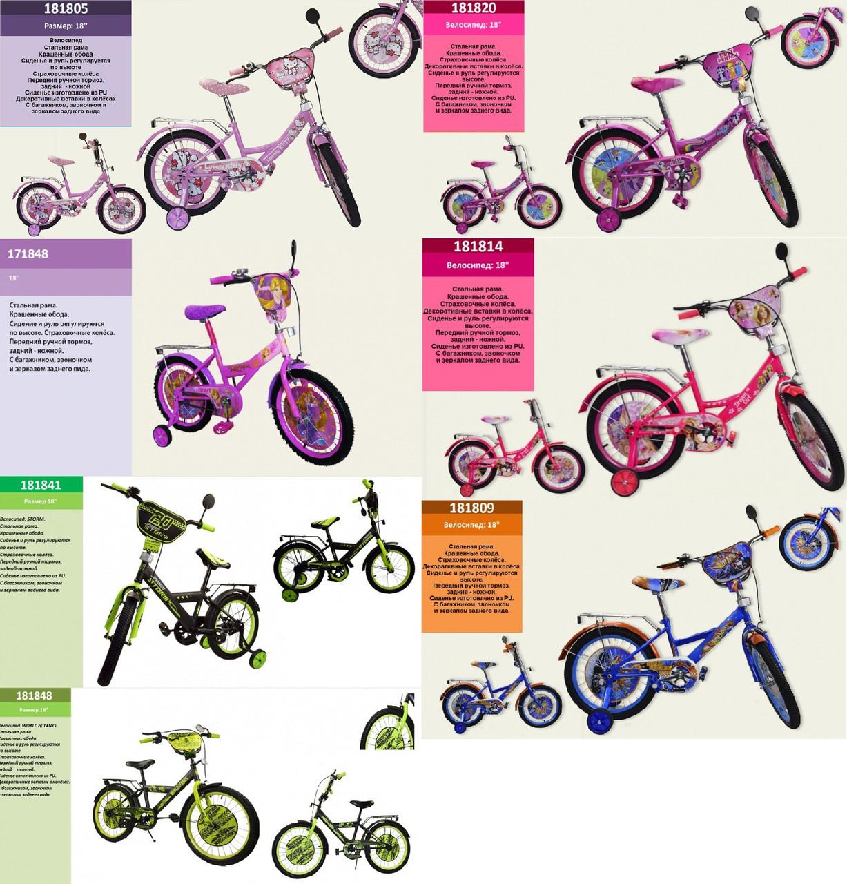 Детский велосипед Пони, Тачки, Хелов Китти, Хот Вилс18 дюймов