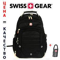 Рюкзак SWISSGEAR с ортопедической спинкой, отделением под ноутбук + Подарок