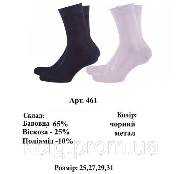 d319e7bab0436 Мужские летние носки, Легка хода арт. 461: продажа, цена в Харькове ...