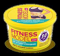 Скраб-пилинг для тела серии «FITNESS MODEL» для активного похудения, омолаживающий