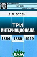А. М. Эссен Три Интернационала. 1864, 1889, 1919 годы