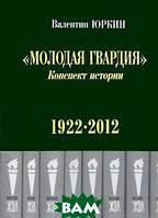 Юркин Валентин Федорович Молодая гвардия . Конспект истории. 1922-2012 гг.