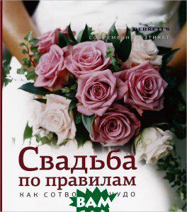 Свадьба по правилам. Как сотворить чудо
