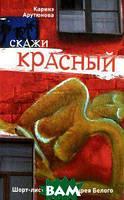 Каринэ Арутюнова Скажи красный