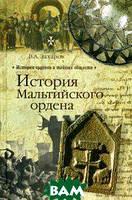 В. А. Захаров, В. Н. Чибисов История Мальтийского ордена