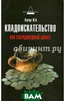 Харчук Юрий Иванович Кладоискательство как сверхдоходный бизнес