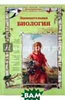 Колпакова Ольга Валерьевна Занимательная биология