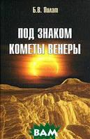 Б. В. Пилат Под знаком кометы Венеры
