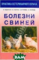 Сидоркин Владимир Александрович, Гавриш Владимир Георгиевич, Егунова Алла Владимировна, Убираев Сергей Петрович Болезни свиней