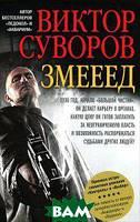 Виктор Суворов Змееед. Приквел остросюжетных исторических романов Контроль и Выбор