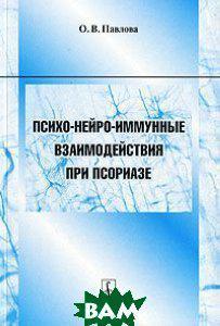 О. В. Павлова Психо-нейро-иммунные взаимодействия при псориазе