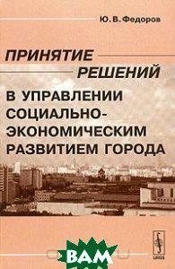 Ю. В. Федоров Принятие решений в управлении социально-экономическим развитием города