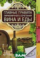 Крис Хамблтон Главные правила гармоничного сочетания вина и еды