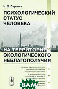 Н. М. Сараева Психологический статус человека на территориях экологического неблагополучия