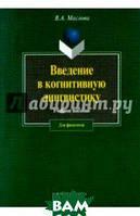 Маслова Валентина Авраамовна Введение в когнитивную лингвистику