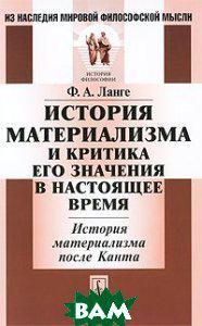 Ф. А. Ланге История материализма и критика его значения в настоящее время. История материализма после Канта