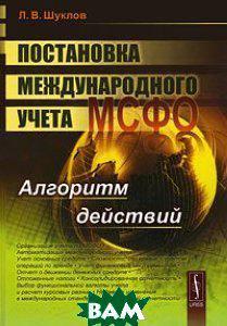 Л. В. Шуклов Постановка международного учета МСФО. Алгоритм действий