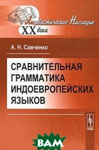 А. Н. Савченко Сравнительная грамматика индоевропейских языков