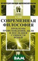 А. Рей Современная философия. Проблемы происхождения, цели и последней сущности вещей