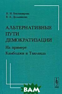 Н. Н. Бектимирова, В. А. Дольникова Альтернативные пути демократизации. На примере Камбоджи и Таиланда