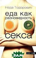 Неда Тодорович Еда как разновидность секса