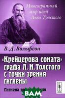 В. Д. Вольфсон Крейцерова соната  графа Л. Н. Толстого с точки зрения гигиены. Гигиена воздержания