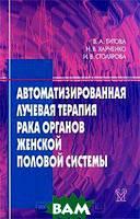 В. А. Титова, Н. В. Харченко, И. В. Столярова Автоматизированная лучевая терапия рака органов женской половой системы (шейки матки, эндометрия,