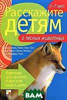Э. Емельянова Расскажите детям о лесных животных. Карточки для занятий в детском саду и дома. Наглядно-дидактическое пособие