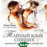 Эвани Томас Тайный язык спящих. Практическое руководство для любящих пар