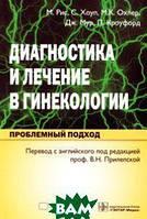 М. Рис, С. Хоуп, М. К. Охлер, Дж. Мур, П. Кроуфорд Диагностика и лечение в гинекологии. Проблемный подход