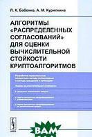 Л. К. Бабенко, А. М. Курилкина Алгоритмы  распределенных согласований  для оценки вычислительной стойкости криптоалгоритмов