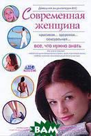 Непокойчицкий Г.А. Домашняя медицинская энциклопедия Современная женщина. Все что нужно знать