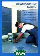 Юхани Кеппо Облицовочные работы в помещениях с повышенной влажностью при строительстве и ремонте