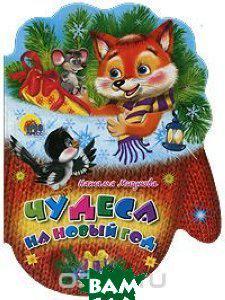 Наталья Мигунова Чудеса на Новый год