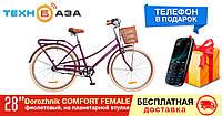 """Велосипед 28"""" Dorozhnik COMFORT FEMALE фиолетовый. на планетарной втулке 2018"""
