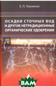 Пахненко Екатерина Петровна Осадки сточных вод и другие нетрадиционные органические удобрения. Учебное пособие