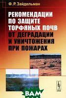 Ф. Р. Зайдельман Рекомендации по защите торфяных почв от деградации и уничтожения при пожарах