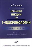 Аметов А. Избранные лекции по эндокринологии. Учебное пособие